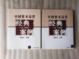 中國資本運營經典案例.【上下冊】問題篇 創新篇