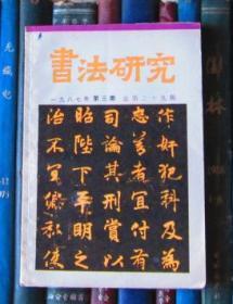 書法研究(1987年第3期)總第二十九輯