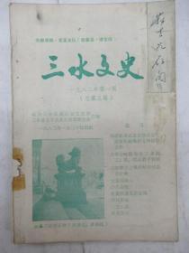 三水文史   1982年  第 1 輯   總第 3 輯
