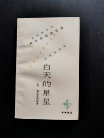 四季譯叢-白天的星星(私藏品好一版一印)