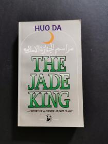 the jade king 穆斯林的葬禮 英文版(私藏品好).