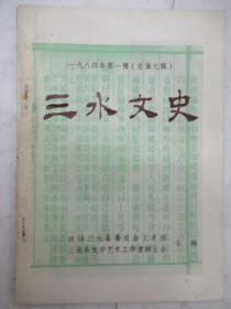 三水文史   1984年  第 1 輯   總第 9 輯