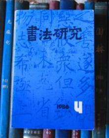 書法研究(1986年第4期)總第二十六輯