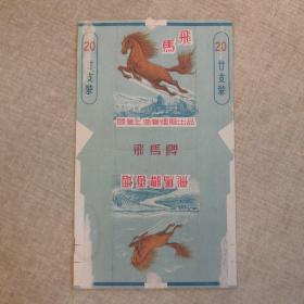 五十年代飛馬牌煙標(繁體字)