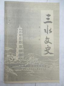 三水文史   總第 13 輯  ~影印本~