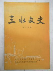 三水文史   總第 14 輯