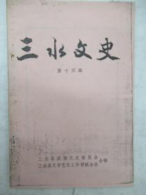 三水文史   總第 14 輯  ~影印本~