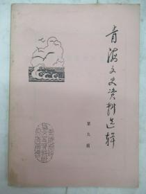 青海文史資料選輯   第 9 輯  ~影印本~