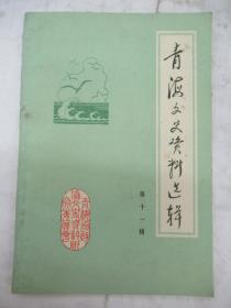 青海文史資料選輯   第 11 輯