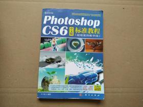 Photoshop CS6中文版標準教程(超值案例教學版)【含光盤】