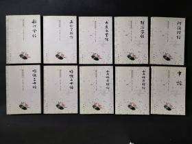佛學經論導讀(全20冊合售,少第10冊,雜阿含經、異部宗輪論、大乘成業論等20冊,具體書名見圖)