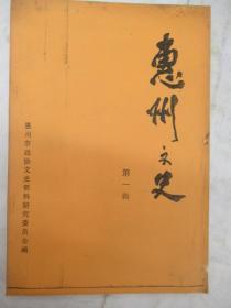 惠州文史   第 1 輯  ~影印本~