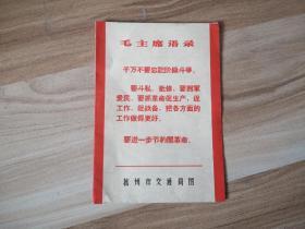 杭州市交通簡圖