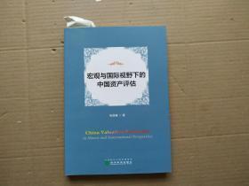 宏觀與國際視野下的中國資產評估【張國春簽名本】