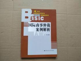 21世紀高等院校法學系列基礎教材·案例教學用書:國際商事仲裁案例解析