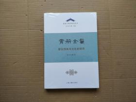 青冊金鬘:蒙古部族與文化史研究