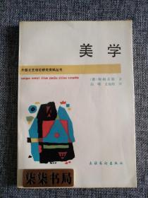 外國文藝理論研究資料叢書:美學
