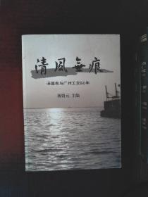 清風無痕 : 湯國良與廣州工交50年