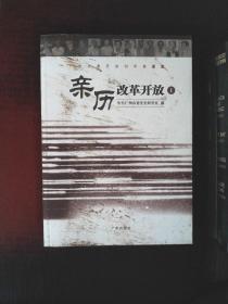 親歷改革開放:廣州改革開放30年口述史.1