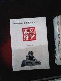 廉政風險防控教育警示錄:不敢腐不能腐不想腐