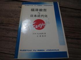 《福澤諭吉與日本近代化》  內頁有20多頁勾畫