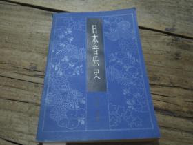 《日本音樂史》