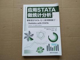 應用STATA做統計分析 更新至STATA 12 (原書第8版)