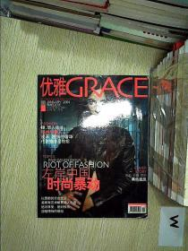 Grace 優雅  2004.1