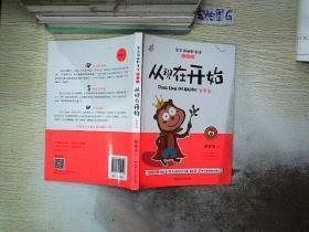 """臺灣""""童書皇后"""" 管家琪幽默童話 從現在開始 彩圖注音版 智慧篇"""