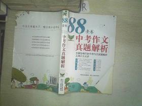88套卷中考作文真題解析(新1版)