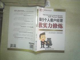 商業銀行·贏在軟實力系列叢書:銀行個人客戶經理軟實力修煉