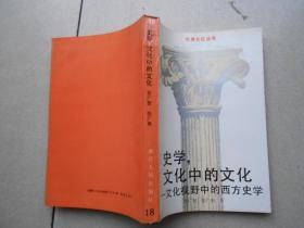 史學,文化中的文化——文化視野中的西方史學