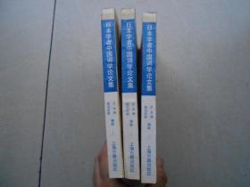 日本學者中國詞學論文集