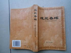 浙江文史資料.第六十七輯.戲苑春暉(浙江戲曲改革紀實)