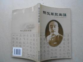 浙江文史資料.第七十六輯.陳儀軍政生涯