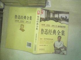 新家庭書架:魯迅經典全集