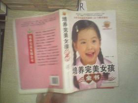 培養完美女孩全書