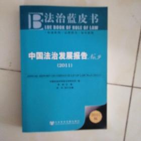 中国法治发展报告No.9:ANNUAL REPORT ON CHINA'S RULE OF LAW No.9 (2011)