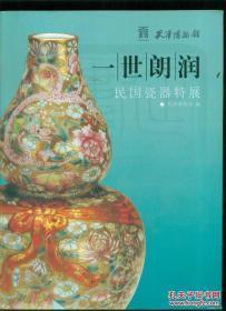 一世朗潤:民國瓷器特展,