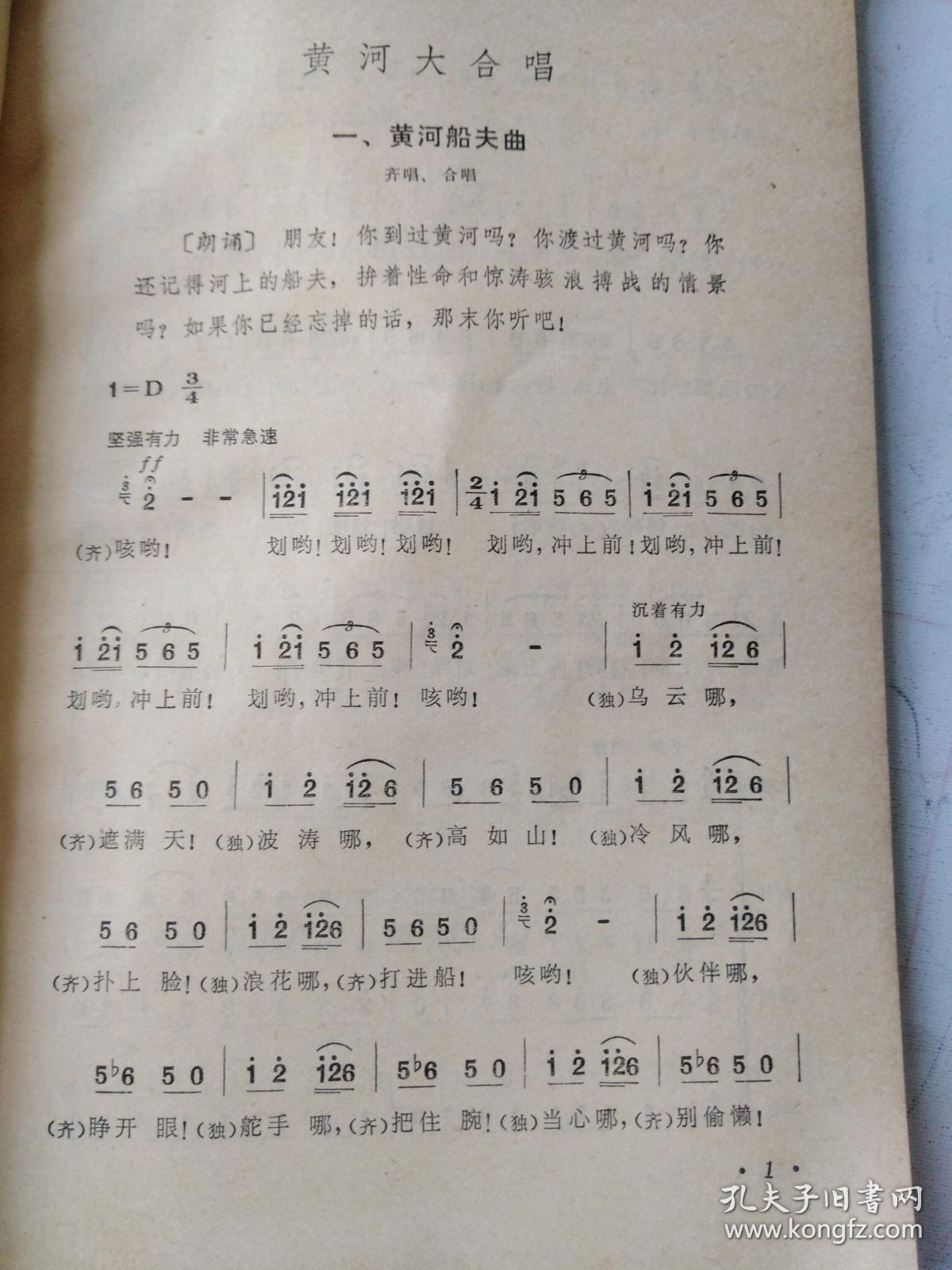 黄河大合唱钢琴简谱