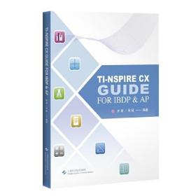 TI图形计算器解题指导=TI-NSPIRE CX GUIDE FOR IBDP & AP
