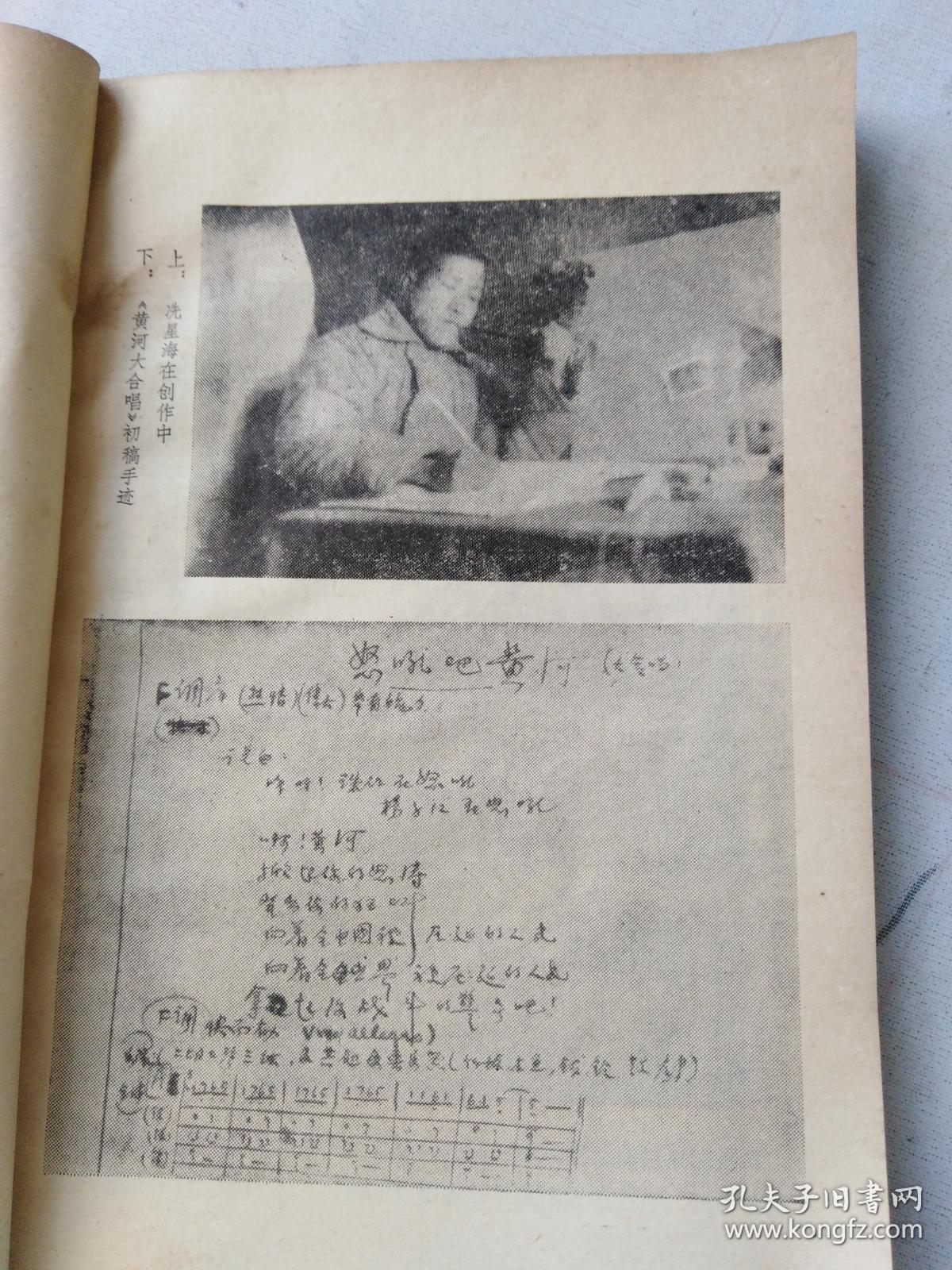 黄河大合唱钢琴谱简谱