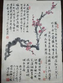 無錫鄉賢陸鼎銘先生紅梅圖