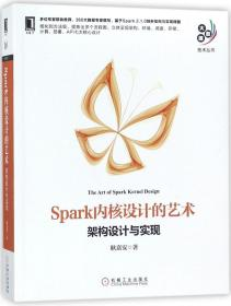 Spark內核設計的藝術:架構設計與實現