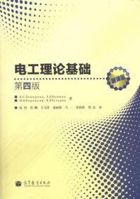 電工理論基礎(第4版)(翻譯版)