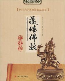 四川大學博物館藏品集萃:藏傳佛教藝術卷