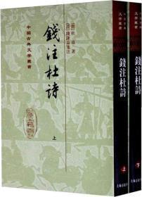 錢注杜詩(2冊) (唐)杜甫 著 新華文軒網絡書店 正版圖書