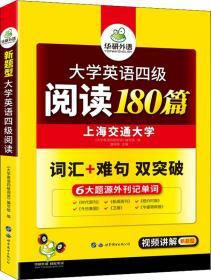 華研外語 大學英語四級閱讀 180篇 《大學英語四級閱讀》編寫組 編 新華文軒網絡書店 正版圖書