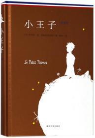 小王子 典藏版 (法)安東尼·德·圣埃克蘇佩里 著 新華文軒網絡書店 正版圖書