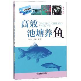 高效池塘養魚 編者:占家智//羊茜 著 新華文軒網絡書店 正版圖書